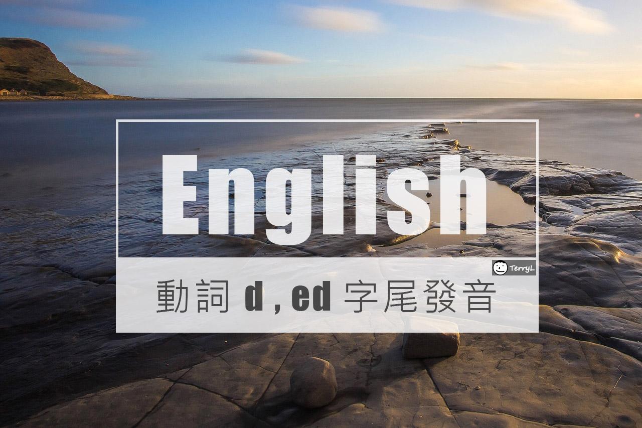 英文動詞過去式字尾 d 和 ed 發音規則: 什麼情況念 d, t, ɪd