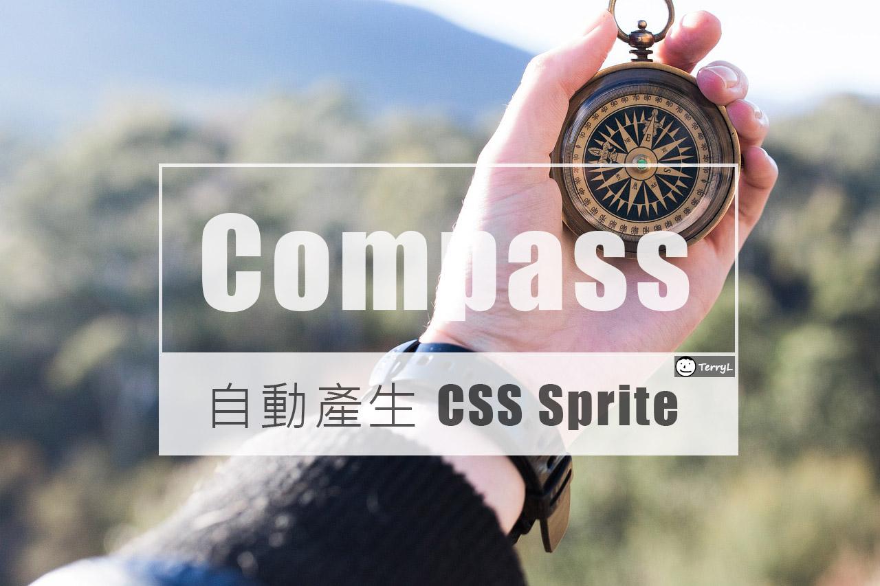 利用 Compass 自動合併小圖為 CSS Sprite 圖片及生成對應語法